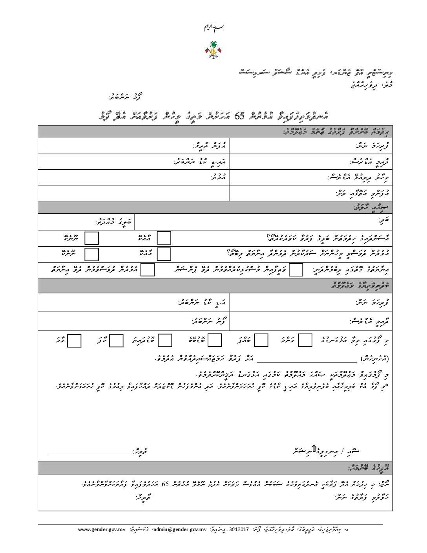 Admin Officer 27.12.2020 fINAL